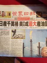 Newspaper from Asian Market.